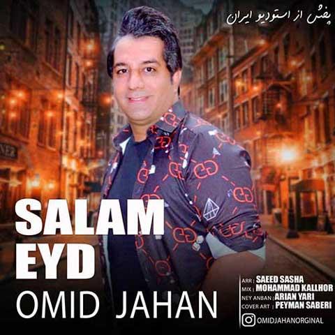 دانلود آهنگ امید جهان به نام سلام عید