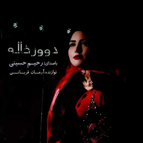 رحیم حسینی دوور خاله