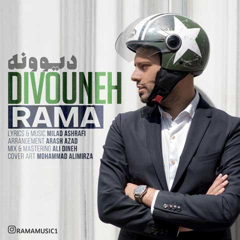 راما دیوونه