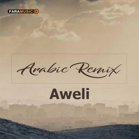 دانلود ریمیکس عربی Aweli به نام ya weli ya weli Remix