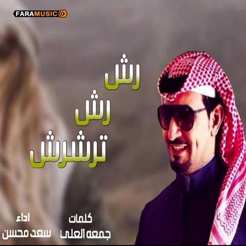 سعد محسن رش رش ترشرش