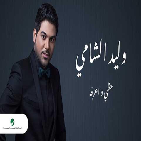دانلود آهنگ عربی ولید الشامی به نام حظی واعرفه