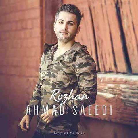دانلود آهنگ احمد سعیدی به نام روژان