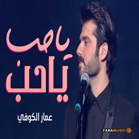 دانلود آهنگ عربی عمار الكوفى به نام ياحب ياحب