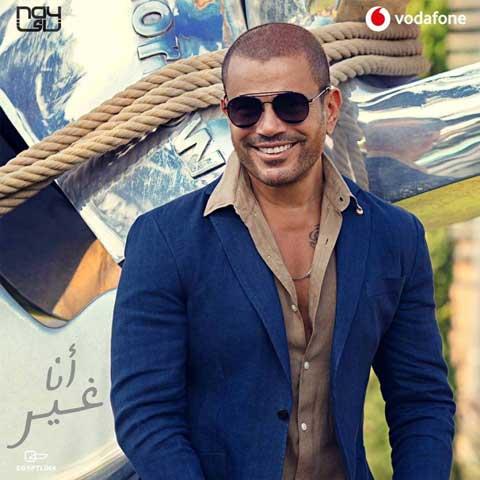 دانلود آهنگ عربی عمرو دياب به نام انا غير