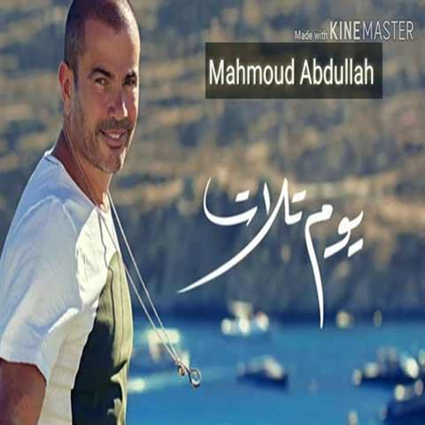 دانلود آهنگ عربی عمرو دیاب به نام یوم تلات