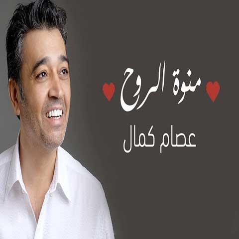 دانلود آهنگ عربی عصام كمال به نام منوة الروح