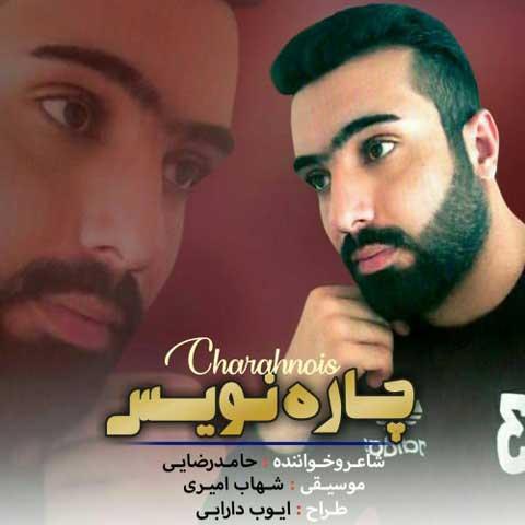 دانلود آهنگ کردی حامد رضایی به نام چاره نویس