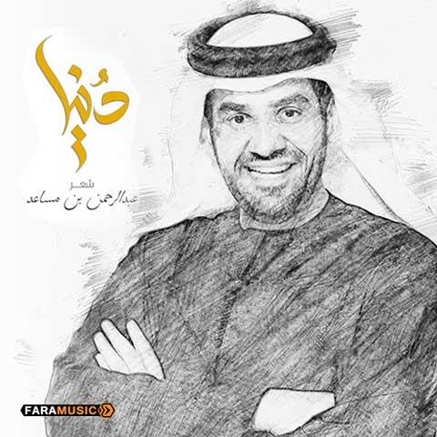 حسين الجسمي دنيا