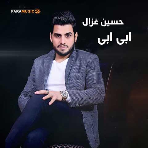 دانلود آهنگ عربی حسين غزال به نام ابي ابي