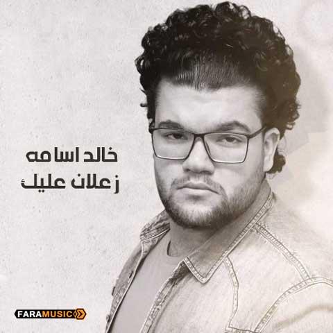 دانلود آهنگ عربی خالد اسامه به نام زعلان عليك