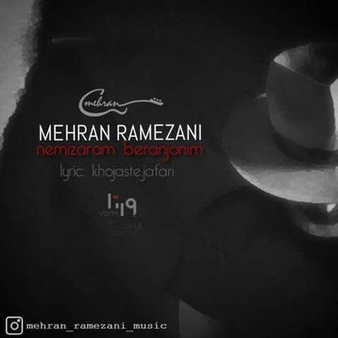 دانلود آهنگ مهران رمضانی به نام نمیذارم برنجونیم