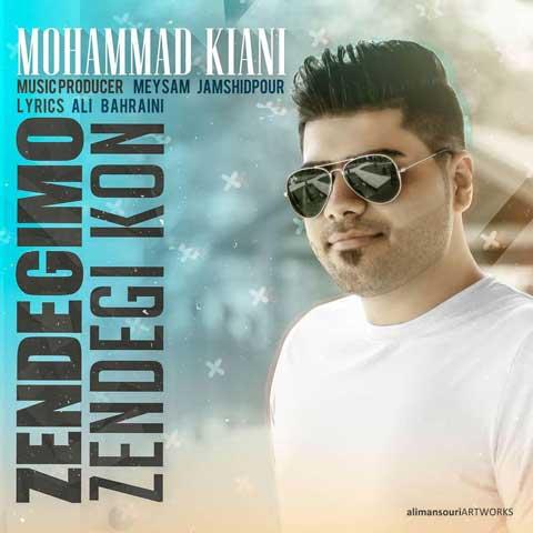 دانلود آهنگ محمد کیانی به نام زندگیمو زندگی کن