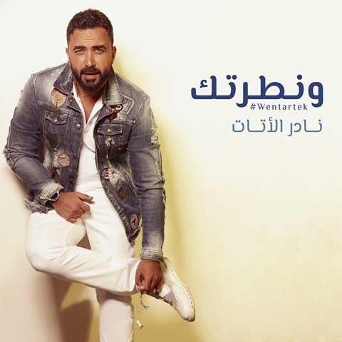 دانلود آهنگ عربی نادر الأتات به نام ونطرتك