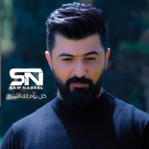دانلود آهنگ عربی سيف نبيل به نام كل يوم الك اشتاق