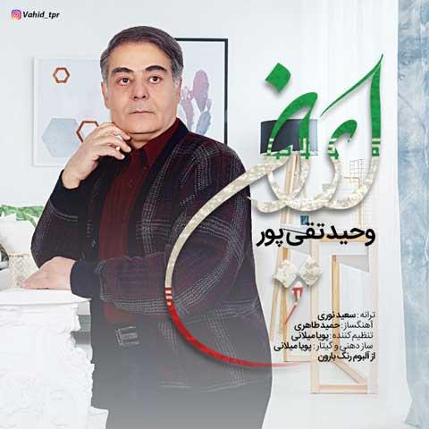 وحید تقی پور ایران
