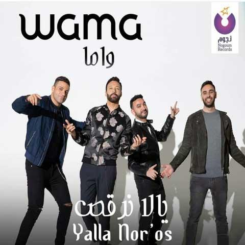 دانلود آهنگ عربی واما به نام يالا نرقص