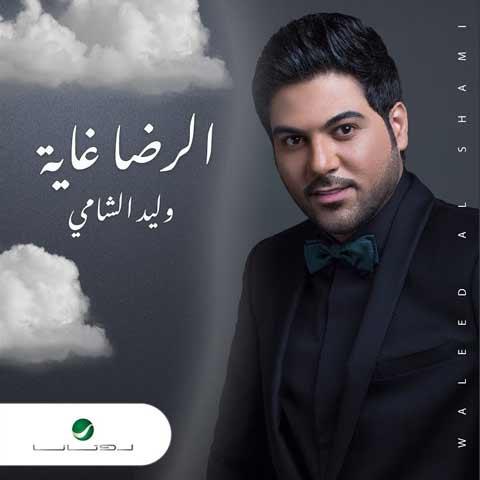 دانلود آهنگ عربی وليد الشامي به نام الرضا غاية