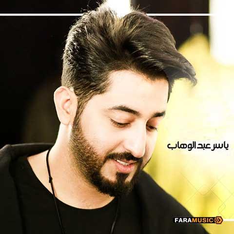 دانلود آهنگ عربی ياسر عبد الوهاب به نام حلوه