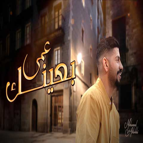 دانلود آهنگ عربی محمد الشحي به نام عمى بعينك