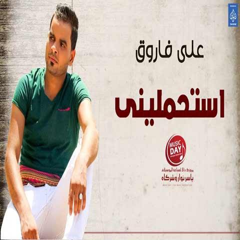 دانلود آهنگ عربی علي فاروق به نام استحمليني
