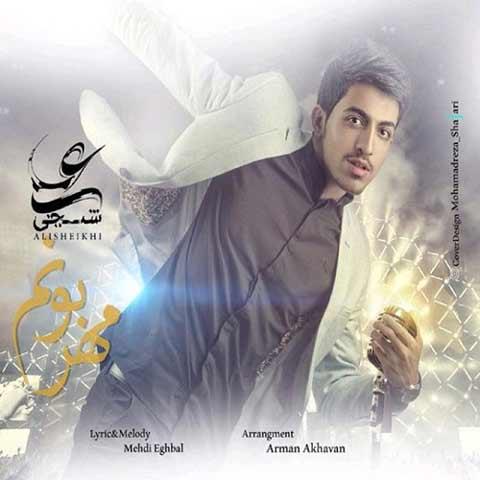 علی شیخی مهربونم