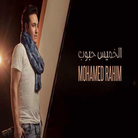 محمد رحيم الخميس حبوب