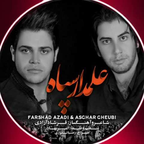 فرشاد آزادی و اصغر غیبی علمدار سپاه