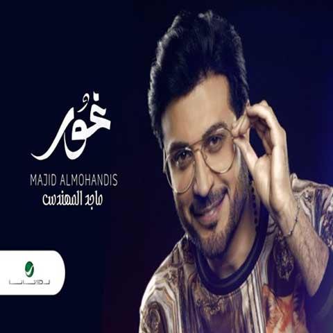 دانلود آهنگ عربی ماجد المهندس به نام غور