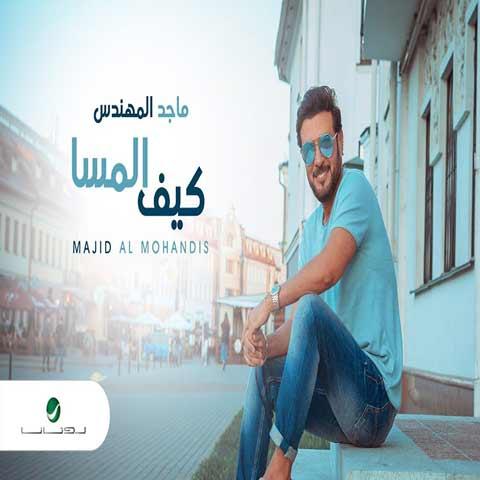 دانلود آهنگ عربی ماجد المهندس به نام كيف المسا