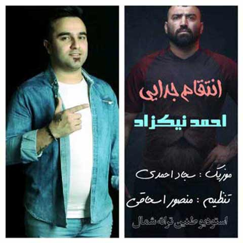دانلود آهنگ مازندرانی احمد نیکزاد به نام انتقام جدایی