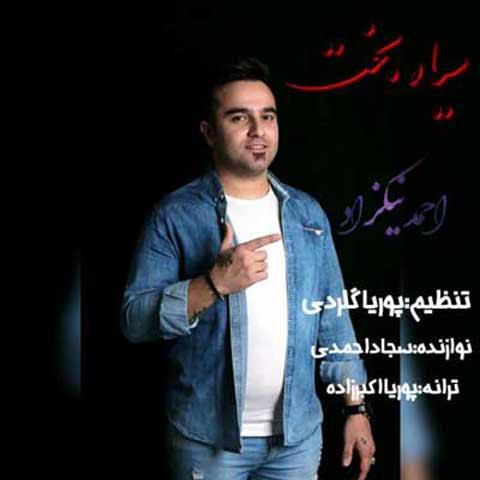 دانلود آهنگ مازندرانی احمد نیکزاد به نام سیاه بخت