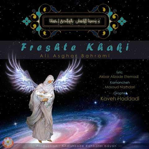 دانلود آهنگ علی اصغر بهرامی به نام فرشته خاکی
