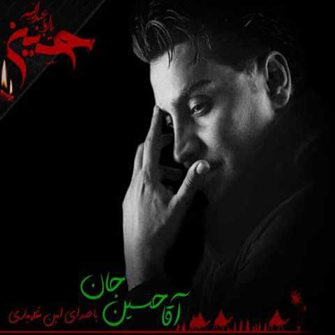 محمدامین غلامیاری آقا حسین جان
