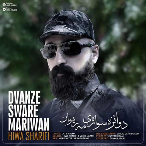 هیوا شریفی دوازده سوار مریوان
