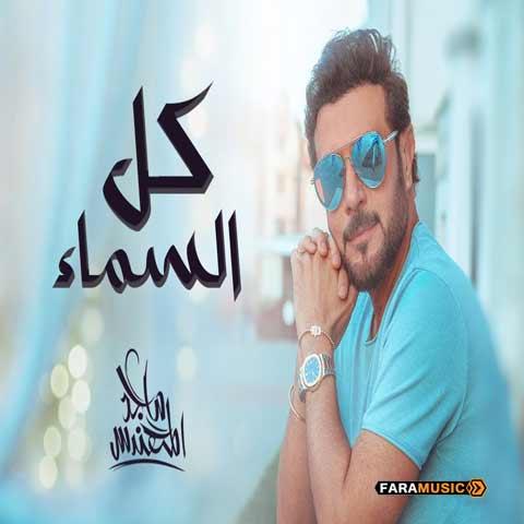 دانلود آهنگ عربی ماجد المهندس به نام كل السماء