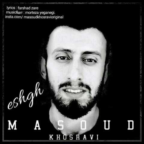 دانلود آهنگ مسعود خسروی به نام عشق