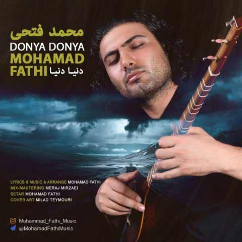 دانلود آهنگ محمد فتحی به نام دنیا دنیا