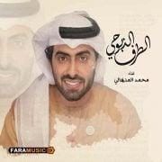 محمد المنهالي الطرف الذبوحي