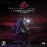 محسن بهمنی بی رحم