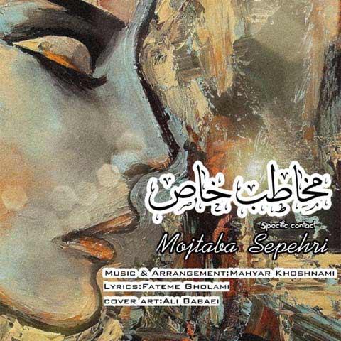 مجتبی سپهری مخاطب خاص