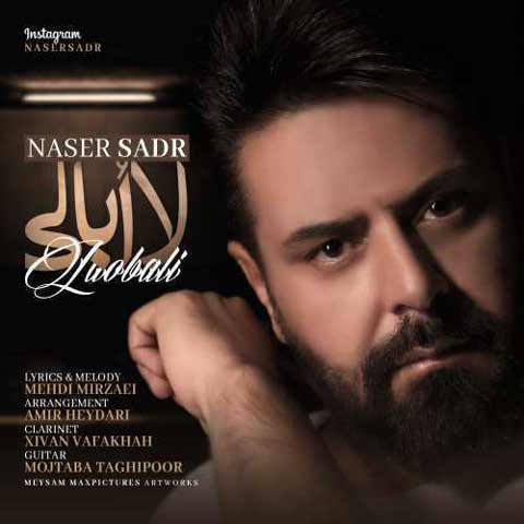 ناصر صدر لاابالی