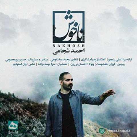 دانلود آهنگ احمد شجاعی به نام ناخوش
