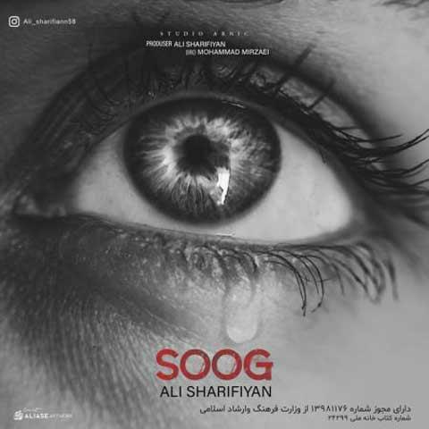 دانلود آهنگ جدید علی شریفیان به نام سوگ
