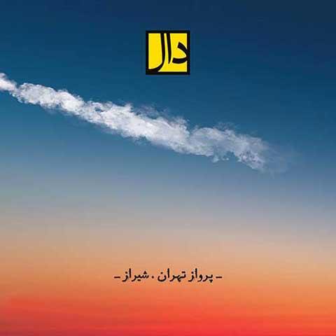 دانلود آهنگ گروه دال به نام پرواز تهران شیراز