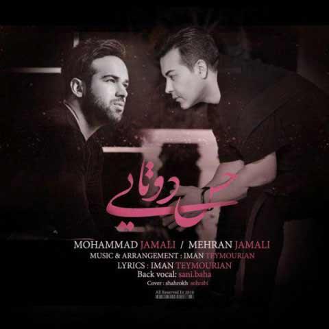 محمد جمالی و مهران جمالی حس دوتایی