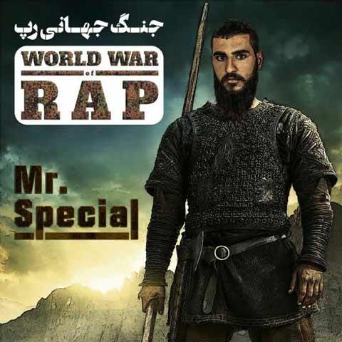 مستر اسپیشال جنگ جهانی رپ