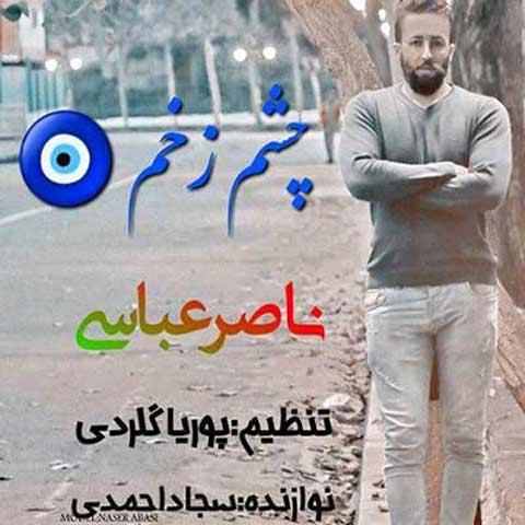 ناصر عباسی چشم زخم