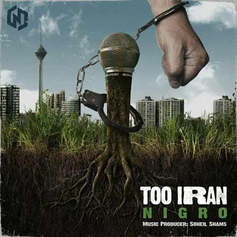 نیگرو تو ایران