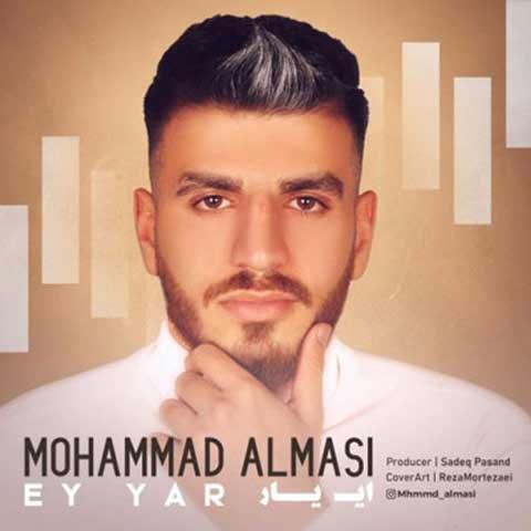 محمد الماسی ای یار
